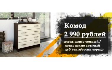 Идеальный комод всего за 2 990 рублей!