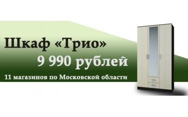 Шкаф Трио - спешите приобрести по самой выгодной цене!