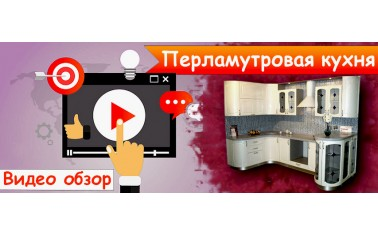 Видео обзор. Новинка в Дельфика Львовский