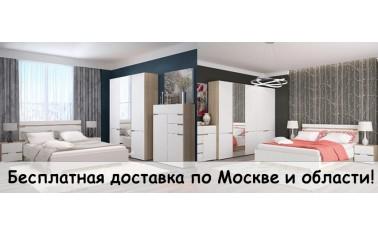 Спальни с доставкой по Москве и области!