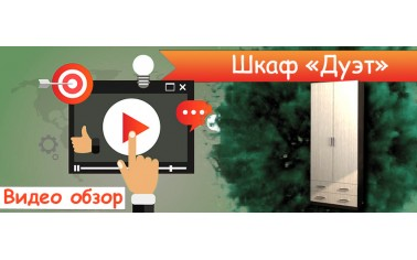 Видео обзор. Отличный шкаф за 6 990 рублей!