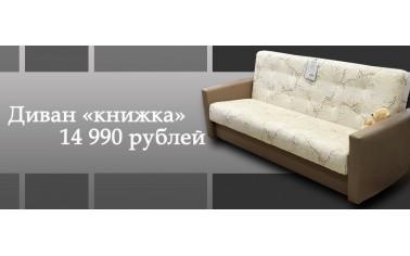 Отличный диван за 14 990 рублей!