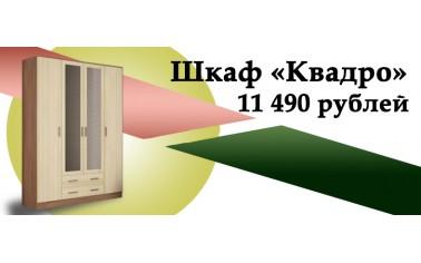 """Шкаф """"Квадро"""" - 11 490 рублей!"""