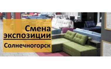 Смена экспозиции в Солнечногорске!