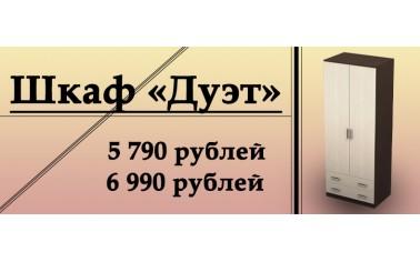 Шкаф Дуэт - идеальное решение для любой комнаты!