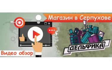 """Видео обзор. Магазин """"Дельфика"""" в г. Серпухов!"""