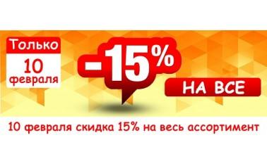 Скидка 15% только сегодня!