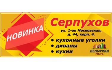Новинки в Серпухове!