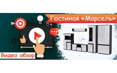 """Видео обзор. Гостиная """"Марсель"""" - 26 280 рублей!"""