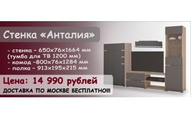 """Гостиная """"Анталия"""" с доставкой по Москве БЕСПЛАТНО!!!"""