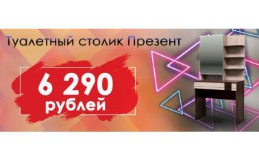 Туалетный столик всего за 6 290 рублей!