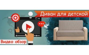 Видео обзор. Идеальный диван аккордеон для детской и не только!