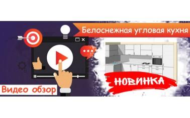 Видео обзор. Новинка в Солнечногорске!