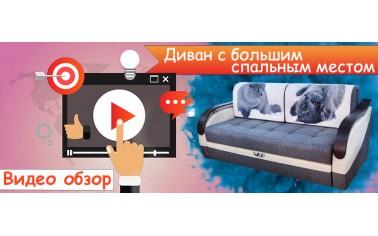 Видео обзор. Диван со спальным местом 2х2 метра!!!