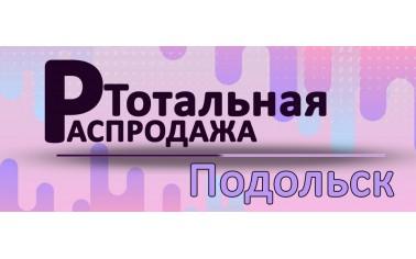 Массовая распродажа в Подольске! Скидки до 35%!