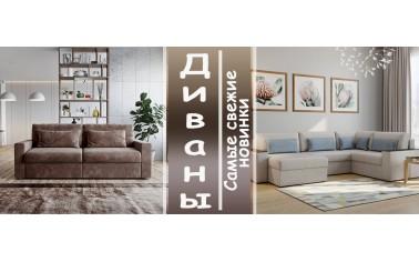 Мягкая мебель с выставки 2019 года уже в продаже! Спешите приобрести новинке в Дельфика!