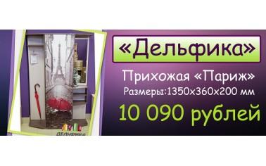 Прихожая Париж - 10 090 рублей!