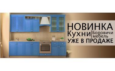 Новые кухни от Боровичи!