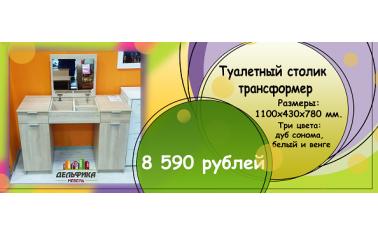 Туалетный/письменный столик всего за 8 590 рублей!