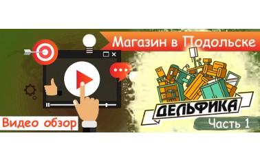 Видео обзор. Ассортимент магазина в Подольске! Часть первая