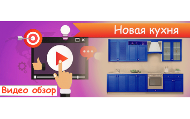 Видео обзор. Новая кухня от Боровичи мебель
