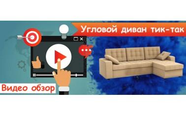 Видео обзор. Угловой диван ТИК-ТАК