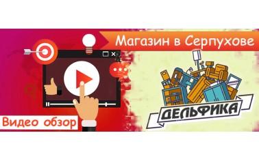 Видео обзор. Наш магазин в Серпухове