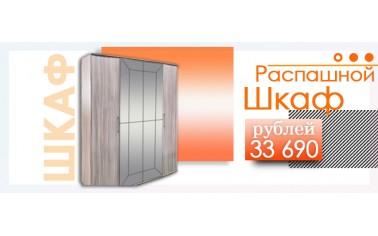 Нетривиальный шкаф за 33 690 рублей!!!