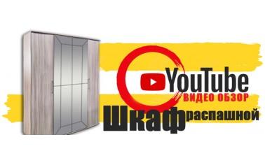 Видео обзор. Нетривиальный шкаф за 33 690 рублей!!!