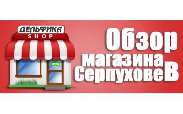 Обзор магазина в Серпухове!