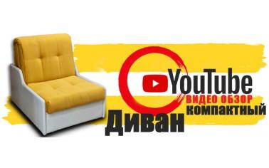 Видео обзор. Отличный диван для сна на каждый день