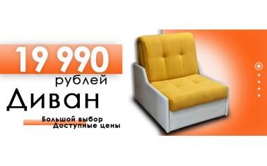 Отличный диван для сна на каждый день