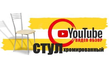 Видео обзор. Самый доступный хромированный стул!