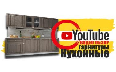 Видео обзор. Огромный выбор кухонных гарнитуров!!!