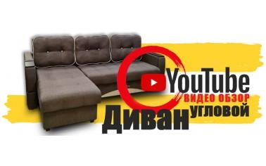 Видео обзор. Очень интересный угловой диван!!!