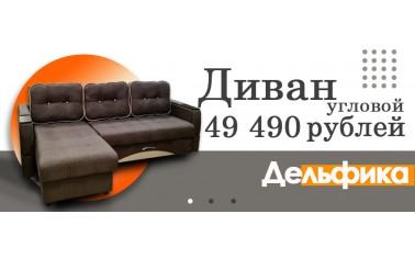 Очень интересный угловой диван!!!