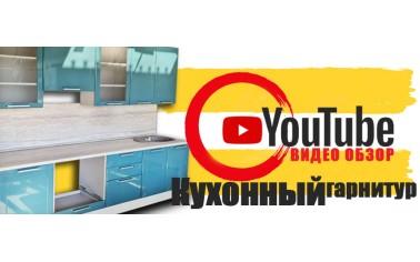 Видео обзор. Новая кухня в Центре  распродаж Львовский!