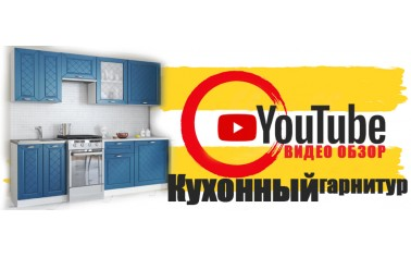 Видео обзор. Новинка в Подольске!!!