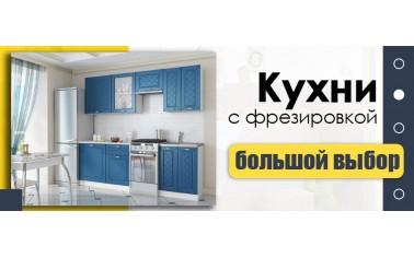 Большой выбор кухонных гарнитуров!!!