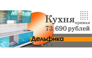 Новая кухня в Центре распродаж Львовский!
