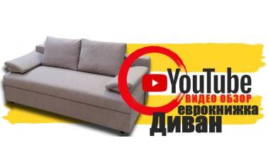 Видео обзор. Хороший диван по акционной цене!