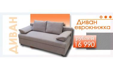 Хороший диван по акционной цене!