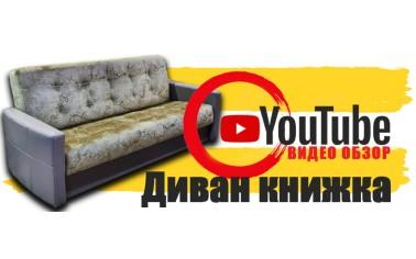 Видео обзор. Доступный диван книжка!!!