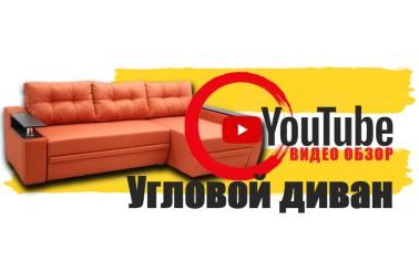 Видео обзор. Идеальный угловой диван!!!