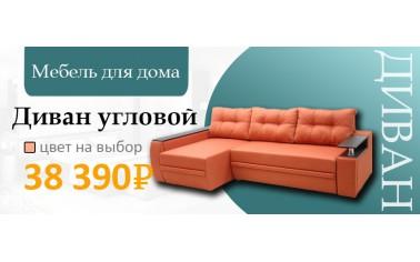 Идеальный угловой диван!!!