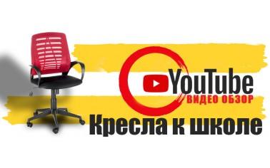 Видео обзор. Кресла к школе - супер предложения!!!