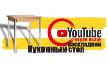 Видео обзор. Удобный компактный обеденный стол!