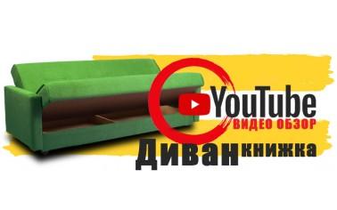 Видео обзор. Классический диван-книжка за 14 990 рублей!!!