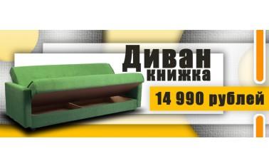 Классический диван-книжка за 14 990 рублей!!!