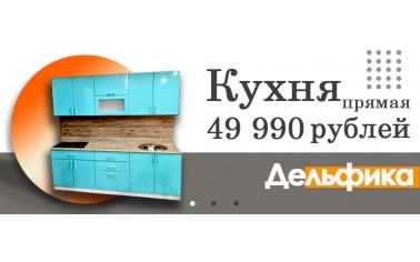 Кухня прямая - 49 990 рублей!!!